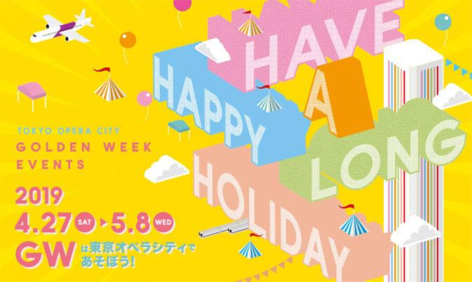 TOKYO OPERA CITY GOLDEN WEEK EVENTSの画像