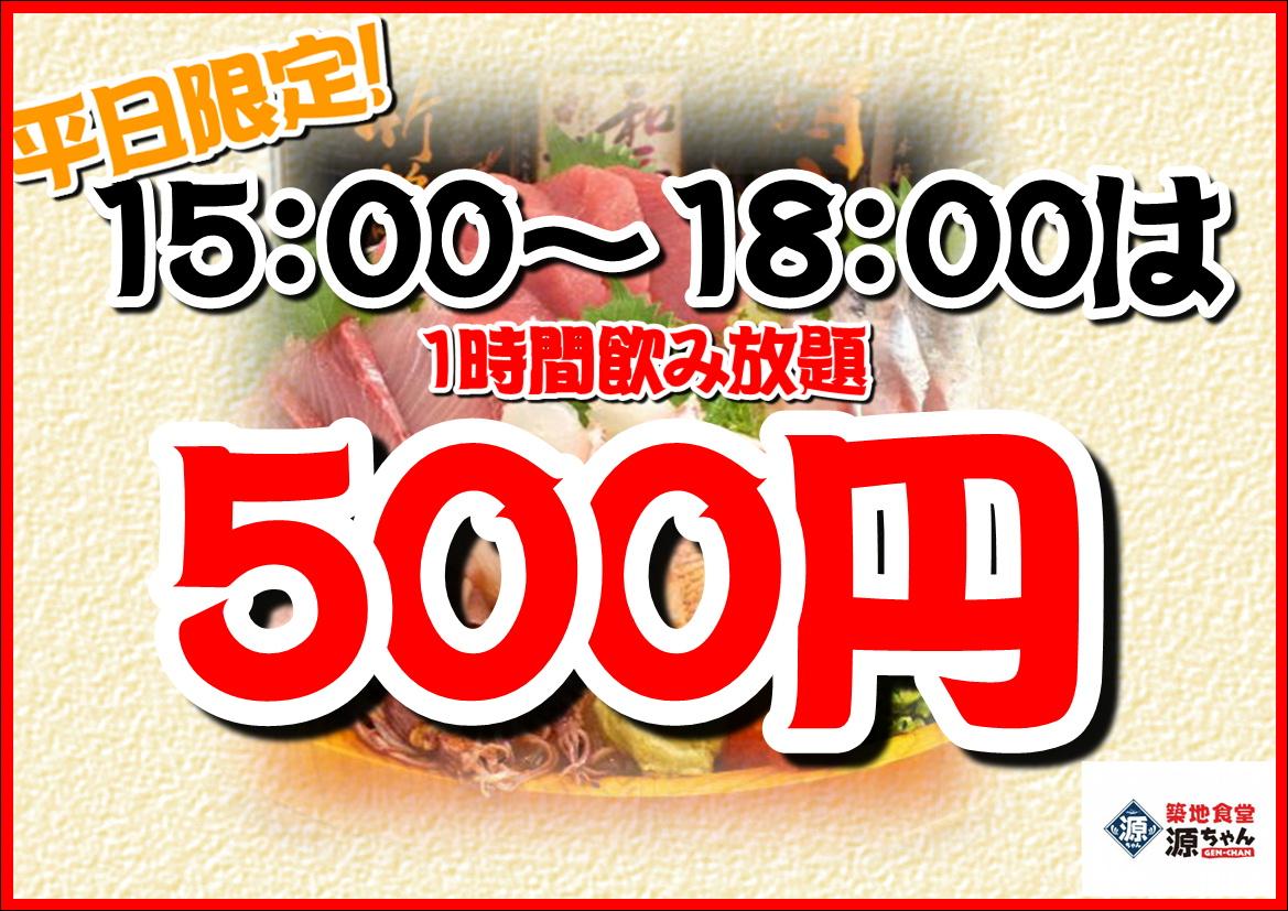平日15:00~18:00は!500円飲み放題の画像