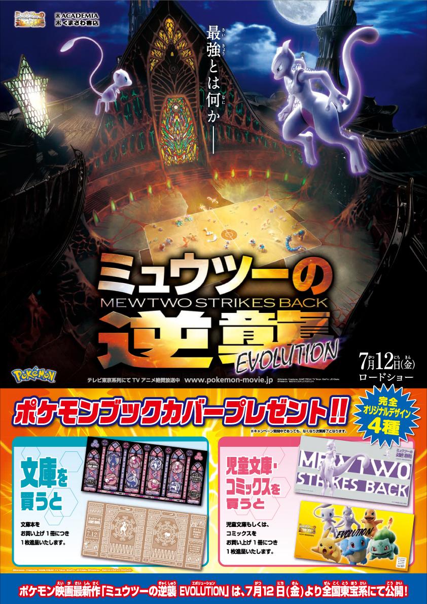 くまざわ書店でポケモンブックフェアを7/1から開催!!の画像
