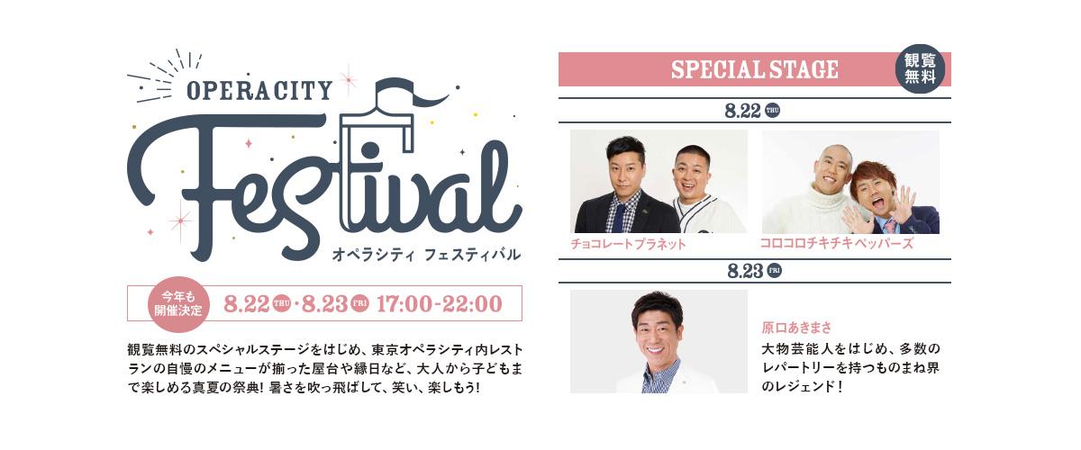 OperaCity Festival
