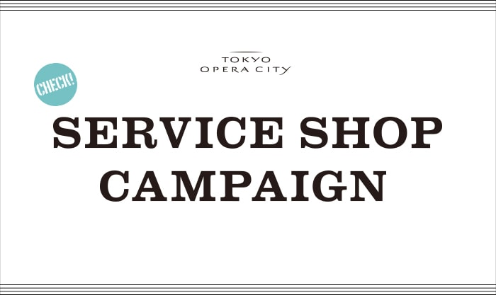 SERVICE SHOP CAMPAIGNの画像