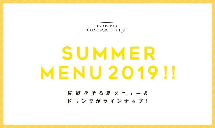 SUMMER MENU 2019の画像
