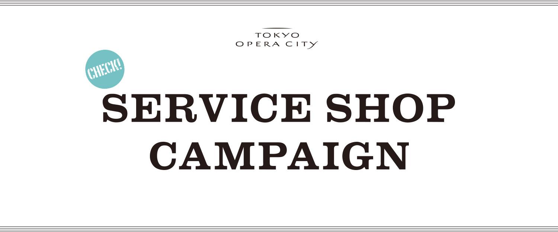 SERVICE SHOP CAMPAIGN