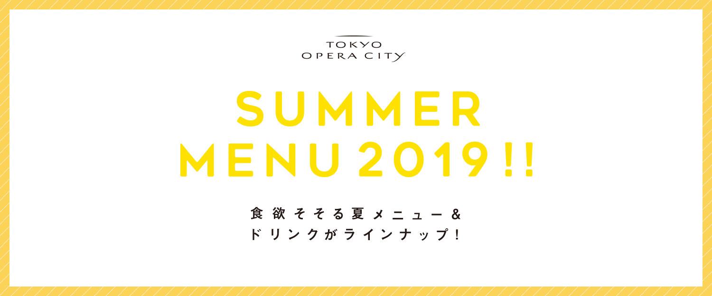 SUMMER MENU 2019