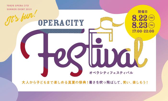 オペラシティフェスティバル2019の画像