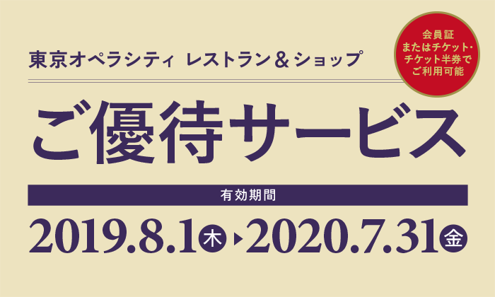 文化施設会員証&チケット・チケット半券 ご優待サービス2019の画像