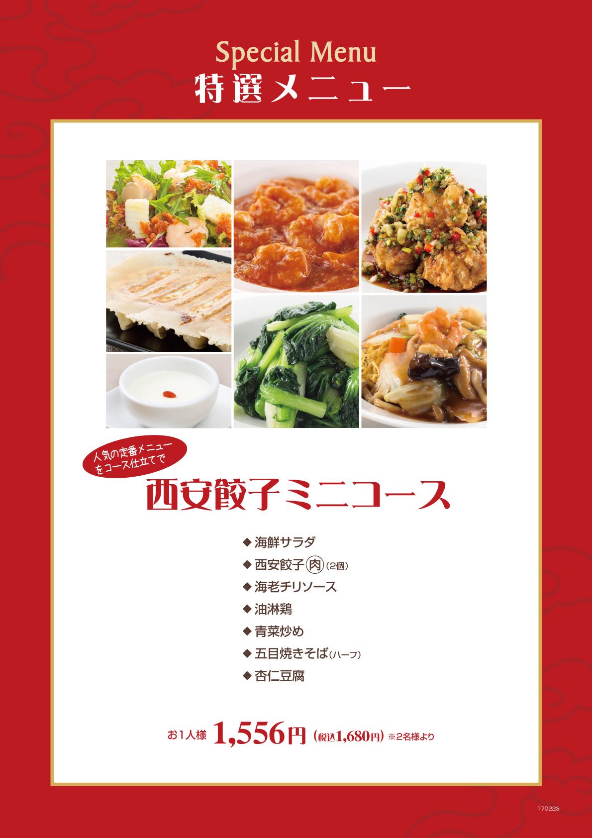 Special Menu 西安餃子ミニコースの画像