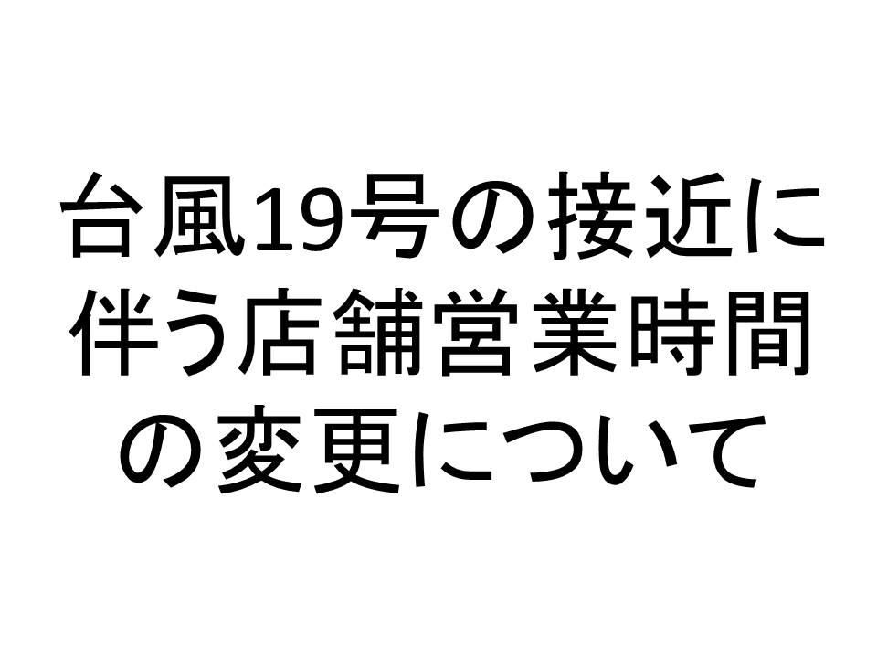 台風19号に伴うお知らせの画像