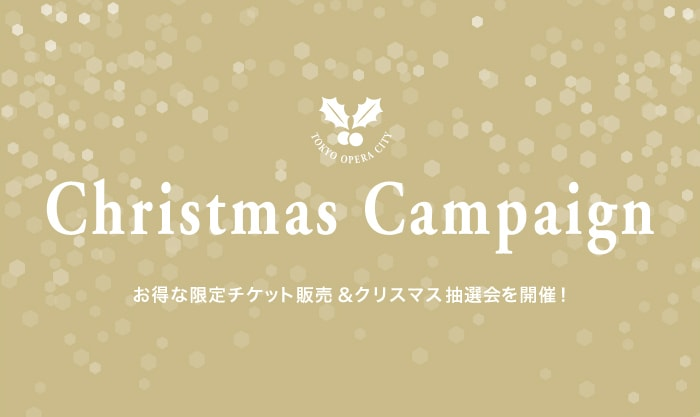 Christmas Campaignの画像