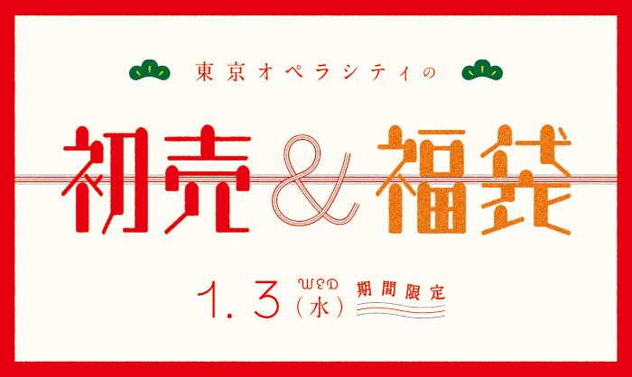 福袋&初売りSALE 2020の画像