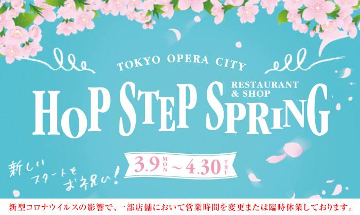 HOP STEP SPRINGの画像