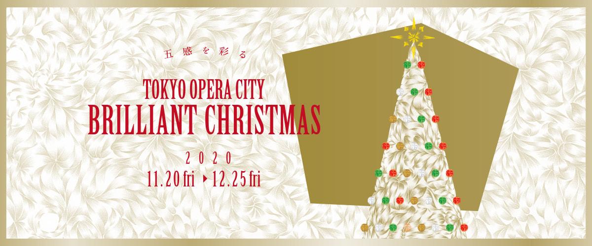 TOKYO OPEA CITY BRILLIANT CHRISTMAS 2020
