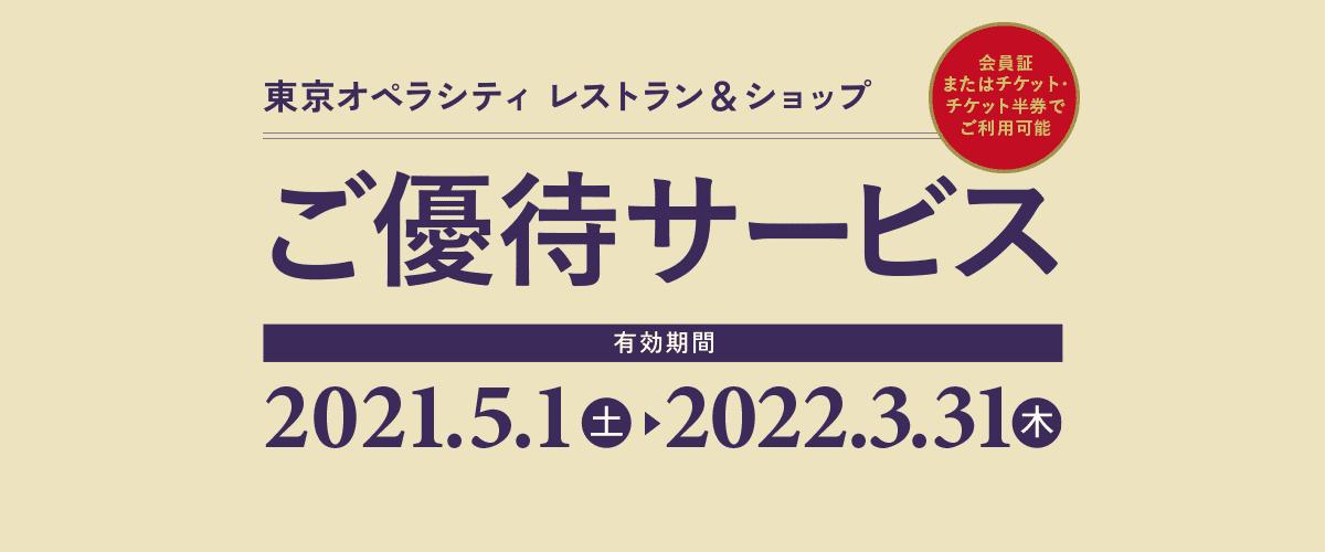 文化施設会員証&チケット・チケット半券 ご優待サービス2021