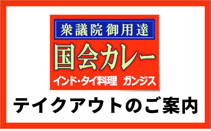 ガンジスは全メニューがテイクアウトOK!!の画像